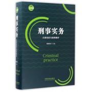 刑事实务(办案技能与疑难解析)(精)/干货系列