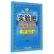 五升六年级语文(RMJY暑假衔接版)/实验班提优训练