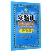 四升五年级语文(RMJY暑假衔接版)/实验班提优训练