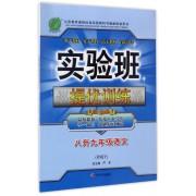 八升九年级语文(RMJY暑假衔接版)/实验班提优训练