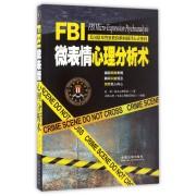 FBI微表情心理分析术