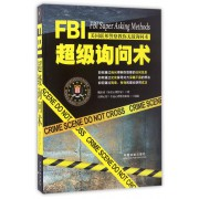 FBI超级询问术