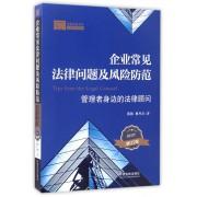 企业常见法律问题及风险防范(管理者身边的法律顾问增订2版)/法商实务系列