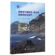 南黄海千里岩岛-灵山岛地质特征与油气(精)