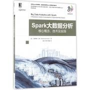 Spark大数据分析(核心概念技术及实践)/大数据技术丛书