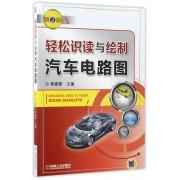 轻松识读与绘制汽车电路图(第2版)