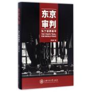 东京审判(为了世界和平)(精)