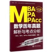 MBA MPA MPAcc数学历年真题解析与考点分析(2018版)/MBA\MPA\MPAcc联考历年真题解析与考点分析系列