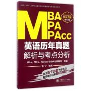 MBA MPA MPAcc英语历年真题解析与考点分析(2018版)/MBA\MPA\MPAcc联考历年真题解析与考点分析系列