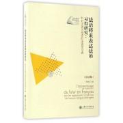 法语将来表达法的习得研究--针对汉语为母语的法语学习者(法语版)/当代外语研究论丛