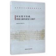国家图书馆藏西域文献的修复与保护/国家图书馆古籍修复案例丛书