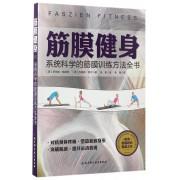 筋膜健身(系统科学的筋膜训练方法全书)