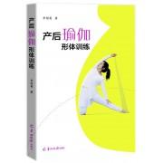 产后瑜伽形体训练