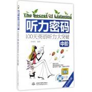 听力密码(附光盘100天英语听力大突破中阶听力中阶版)