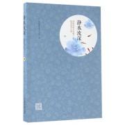 静水流深(河南省电力女职工优秀读书心得Ⅷ)
