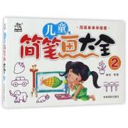 儿童简笔画大全(2)