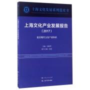 上海文化产业发展报告(2017)/上海文化发展系列蓝皮书