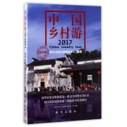 中国乡村游(2017)