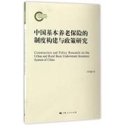 中国基本养老保险的制度构建与政策研究