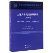 上海文化交流发展报告(2017)/上海文化发展系列蓝皮书