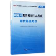 刷题库期货及衍生品基础(期货基础知识中公版全国期货从业人员资格考试用书)