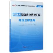 刷题库期货法律法规汇编(期货法律法规中公版全国期货从业人员资格考试用书)