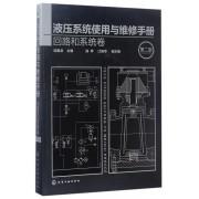 液压系统使用与维修手册(回路和系统卷第2版)