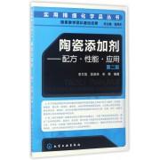 陶瓷添加剂--配方性能应用(第2版)/实用精细化学品丛书