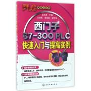 西门子S7-300PLC快速入门与提高实例