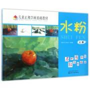 水粉(上儿童正规学画基础教材)