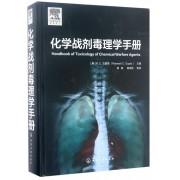 化学战剂毒理学手册(精)