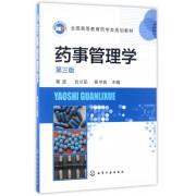 药事管理学(第3版全国高等教育药学类规划教材)