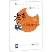 老年政策法规和标准(老年服务与管理专业十三五职业教育规划教材)