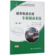 城市轨道交通车辆制动系统(第2版十二五职业教育国家规划教材)