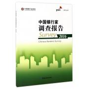 中国银行家调查报告(2016)