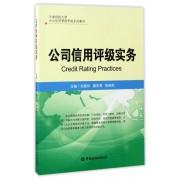 公司信用评级实务(天津财经大学大公信用管理学院系列教材)