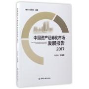中国资产证券化市场发展报告(2017)