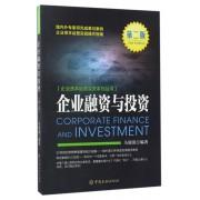 企业融资与投资(第2版)/企业资本运营实务系列丛书