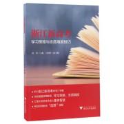 浙江新高考学习策略与志愿填报技巧