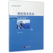 邮轮服务英语(全国邮轮专业规划教材)