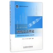 弹药设计理论/兵器科学与技术丛书