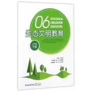 生态文明教育(3下)