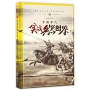 中国古代实战兵器图鉴(精)