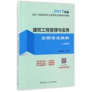 建筑工程管理与实务高频考点精析(2017年版1A400000)/全国一级建造师执业资格考试高频考点精析