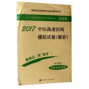 2017中医执业医师模拟试卷(解析国家医师资格考试推荐辅导用书)