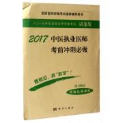 2017中医执业医师考前冲刺必做(国家医师资格考试推荐辅导用书)