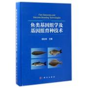 鱼类基因组学及基因组育种技术(精)