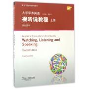 大学学术英语视听说教程(附光盘上学生用书)/专门用途英语课程系列