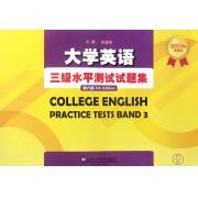 大学英语三级水平测试试题集(第6版)/CET710分全能系
