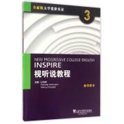 视听说教程(3教师用书全新版大学进阶英语)
